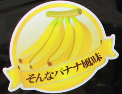 ビーレジェンドそんなバナナ風味ロゴ