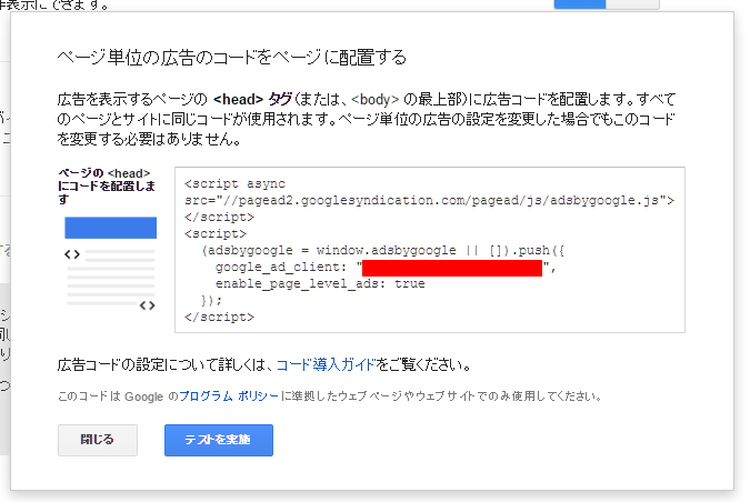 Google AdSense-03