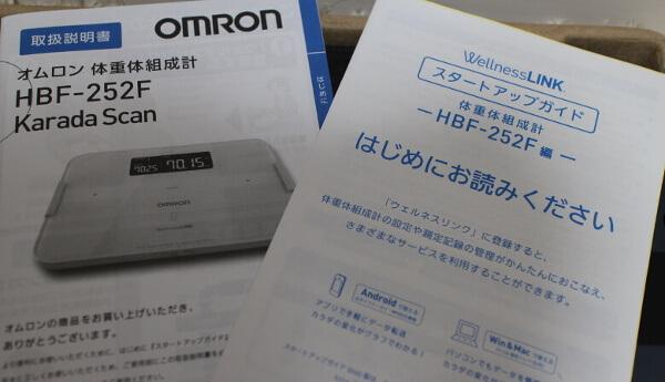 omron_HBF-252F_05